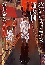 表紙: 泣いたらアカンで通天閣 (祥伝社文庫) | 坂井希久子