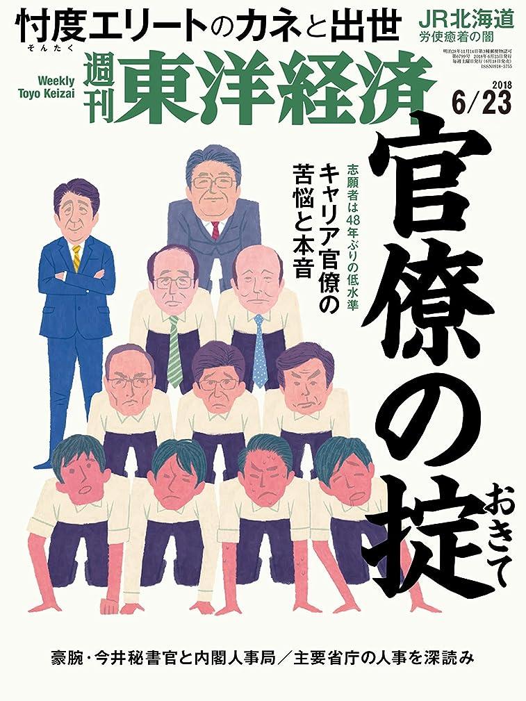 堤防バーチャル本を読む週刊東洋経済 2018年6/23号 [雑誌]