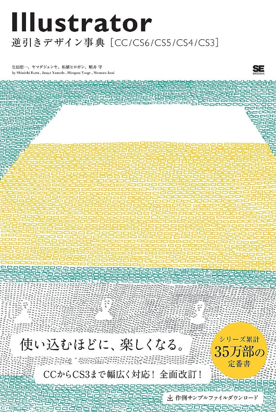 畝間小石アニメーションIllustrator逆引きデザイン事典[CC/CS6/CS5/CS4/CS3]