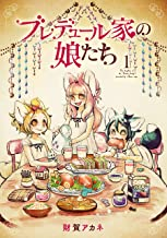 表紙: ブレデュール家の娘たち 1巻 (LINEコミックス) | 財賀アカネ