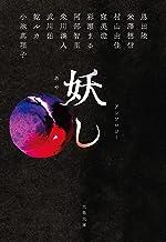 表紙: 妖し (文春文庫) | 米澤 穂信