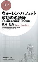 表紙: ウォーレン・バフェット 成功の名語録 世界が尊敬する実業家、103の言葉 (PHPビジネス新書) | 桑原晃弥