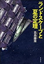 表紙: ランドスケープと夏の定理 (創元日本SF叢書) | 高島 雄哉
