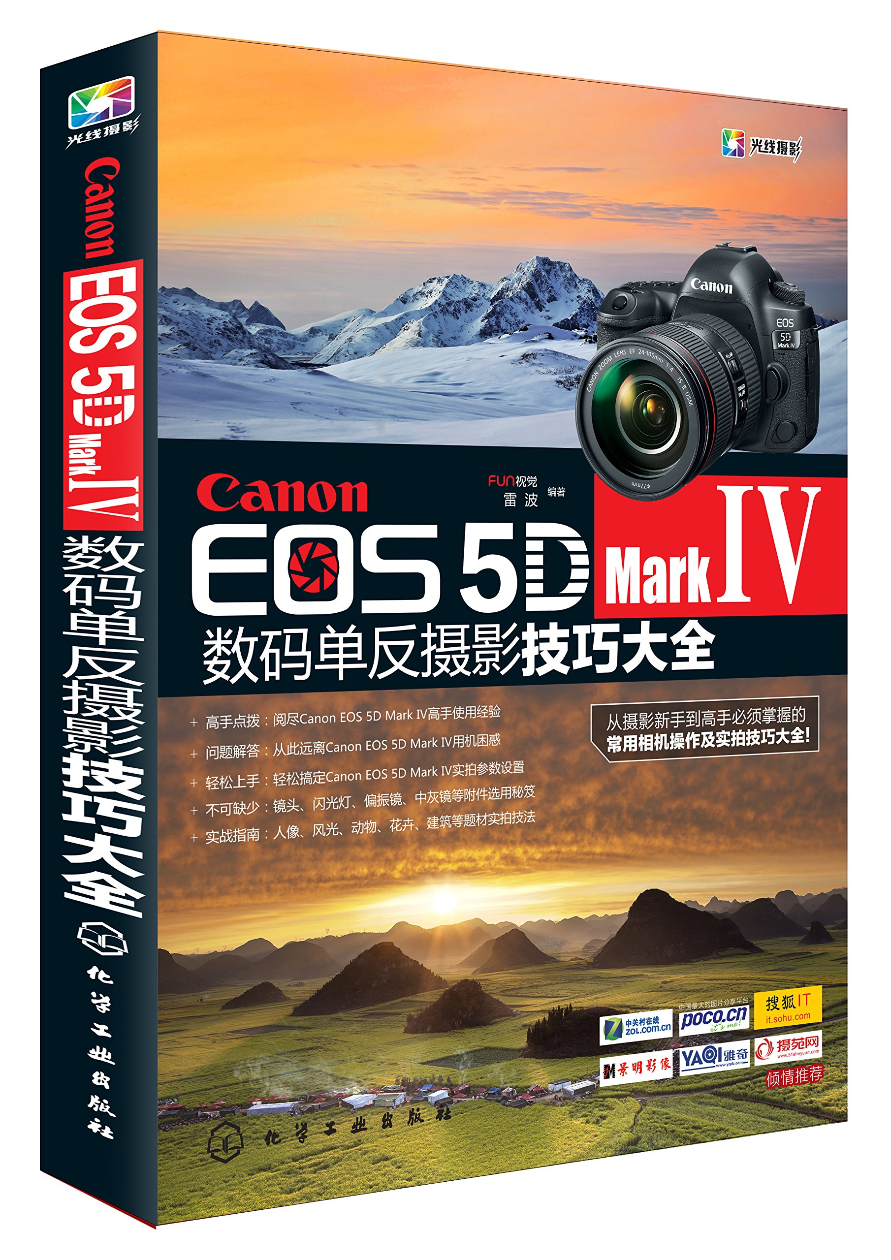 Canon EOS 5D Mark Ⅳ数码单反摄影技巧大全