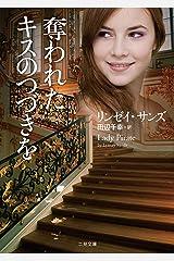奪われたキスのつづきを (二見文庫ロマンス・コレクション) Kindle版
