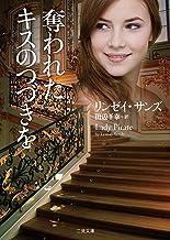 表紙: 奪われたキスのつづきを (二見文庫ロマンス・コレクション) | 田辺 千幸