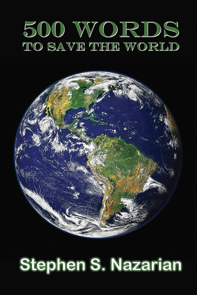 冗長筋肉の放牧する500 Words To Save The World (English Edition)