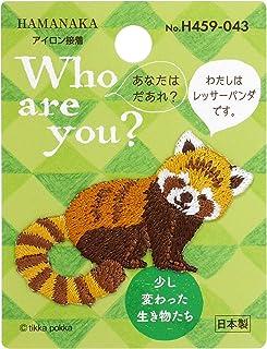 ハマナカ Who are You? フーアーユー ワッペン レッサーパンダ H459-043