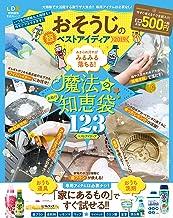 表紙: 晋遊舎ムック おそうじの超ベストアイディア2019 | 晋遊舎
