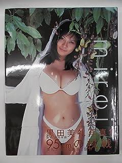 mirei―黒田美礼写真集