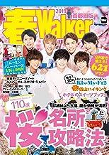 表紙: 春Walker首都圏版2019 (ウォーカームック) | TokyoWalker編集部