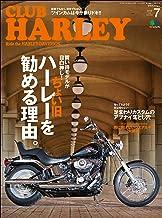 CLUB HARLEY (クラブハーレー)2019年7月号 Vol.228(ちょい旧ハーレーは今が乗りドキ!?)[雑誌] (Japanese Edition)