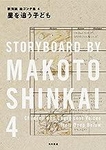 Storyboard by Makoto Shinkai 4 : Children Who Chase Lost Voices 星を追う子ども 新海誠絵コンテ集 4 (Japanese Edition)
