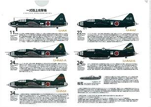 一式陸上攻撃機全型式 A4クリアファイル / 一式陸攻 中攻