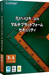【旧製品】カスペルスキー 2014 マルチプラットフォーム セキュリティ|3年プライベート版|パッケージ版