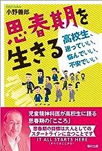 表紙: 思春期を生きる 高校生、迷っていい、悩んでいい、不安でいい | 小野 善郎