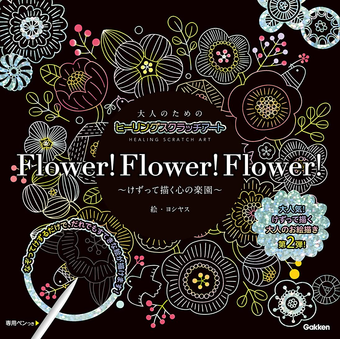 Healing for adults Scratch art Flower! Flower! Flower! (Japan import) 6sheets,scratch pen set