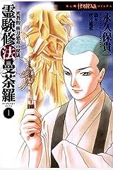 密教僧 秋月慈童の秘儀 霊験修法曼荼羅(1) (HONKOWAコミックス) Kindle版