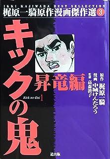 キックの鬼 (1) (梶原一騎原作漫画傑作選 (3))