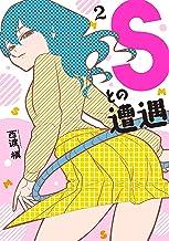Sとの遭遇(2) (ヤングマガジンコミックス)