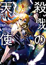 表紙: 殺戮の天使 6 (MFコミックス ジーンシリーズ) | 真田 まこと