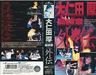 大仁田厚 最終章外伝 [VHS]