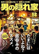 表紙: 男の隠れ家 2019年 12月号 [雑誌] | 三栄