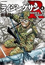 ライジングサンR : 4 (アクションコミックス)