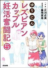 ゆりにん~レズビアンカップル妊活奮闘記~(分冊版) 【第5話】 (ぶんか社コミックス)