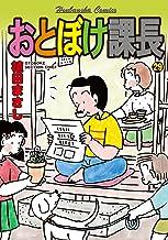表紙: おとぼけ課長 29巻 (まんがタイムコミックス) | 植田まさし