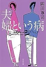 表紙: 夫婦という病 (河出文庫) | 岡田尊司