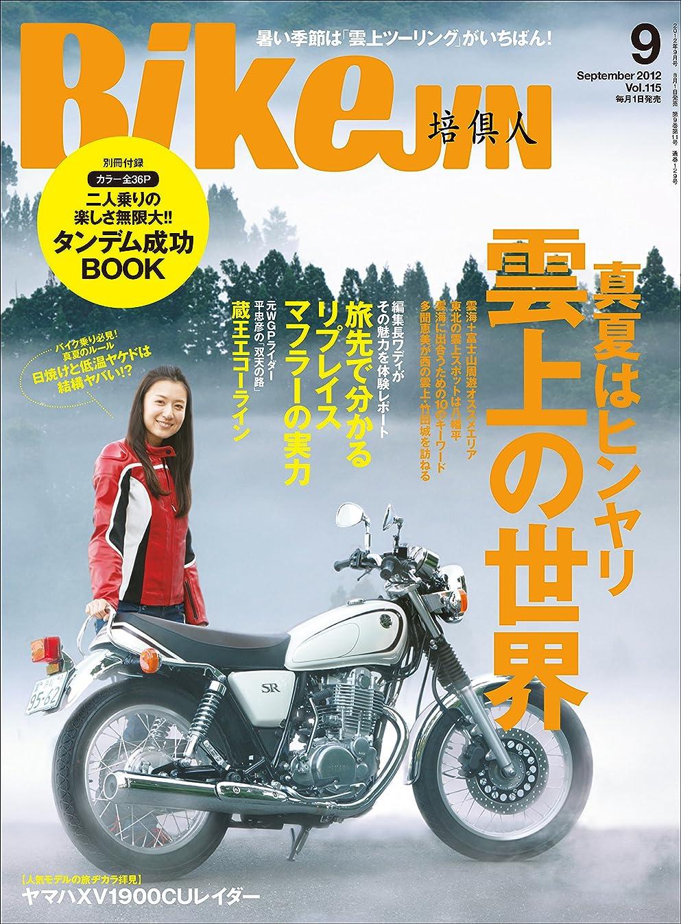 行動旧正月鼓舞するBikeJIN/培倶人(バイクジン) 2012年9月号 Vol.115[雑誌]