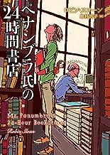 表紙: ペナンブラ氏の24時間書店 (創元推理文庫)   ロビン・スローン