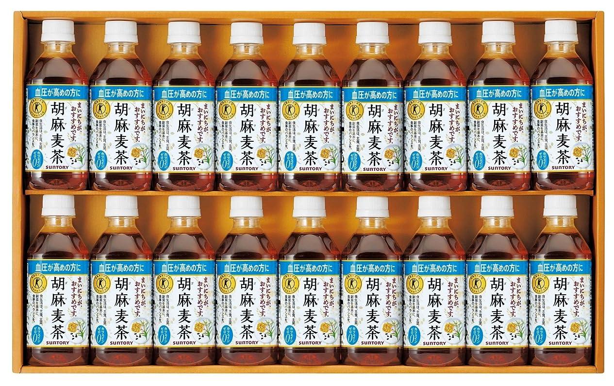 肺炎心臓ポケット[トクホ] サントリー 胡麻麦茶ギフト 30