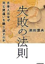 表紙: 失敗の法則 日本人はなぜ同じ間違いを繰り返すのか   池田 信夫
