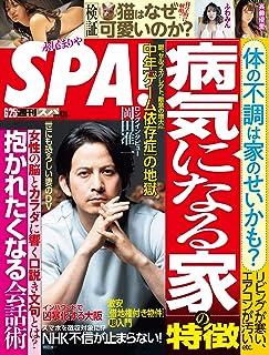 週刊SPA!(スパ) 2019年 6/25 号 [雑誌] 週刊SPA! (デジタル雑誌)