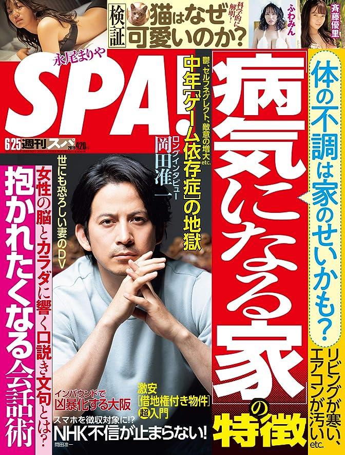 連合異なる出来事週刊SPA!(スパ) 2019年 6/25 号 [雑誌] 週刊SPA! (デジタル雑誌)