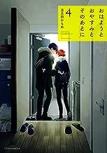 表紙: おはようとおやすみとそのあとに 4【電子特典&小冊子収録】 (フルールコミックス) | 波真田かもめ