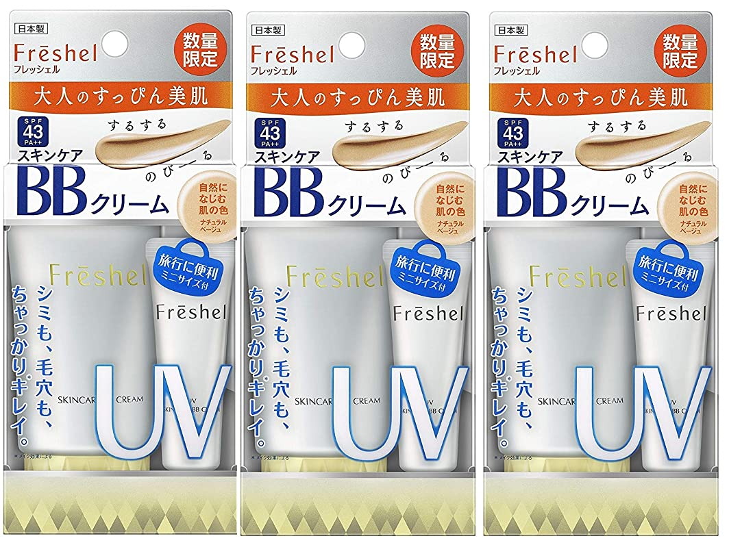 インド許す薬【3個セット】フレッシェル スキンケアBBクリーム UV ナチュラルベージュ+ミニ付 限定セット×3