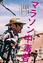 表紙: マラソン中毒者 北極、南極、砂漠マラソン世界一のビジネスマン | 小野 裕史