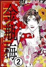 まんがグリム童話 金瓶梅(分冊版) 【第2話】