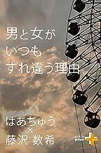 表紙: 男と女がいつもすれ違う理由 (幻冬舎plus+)   藤沢数希