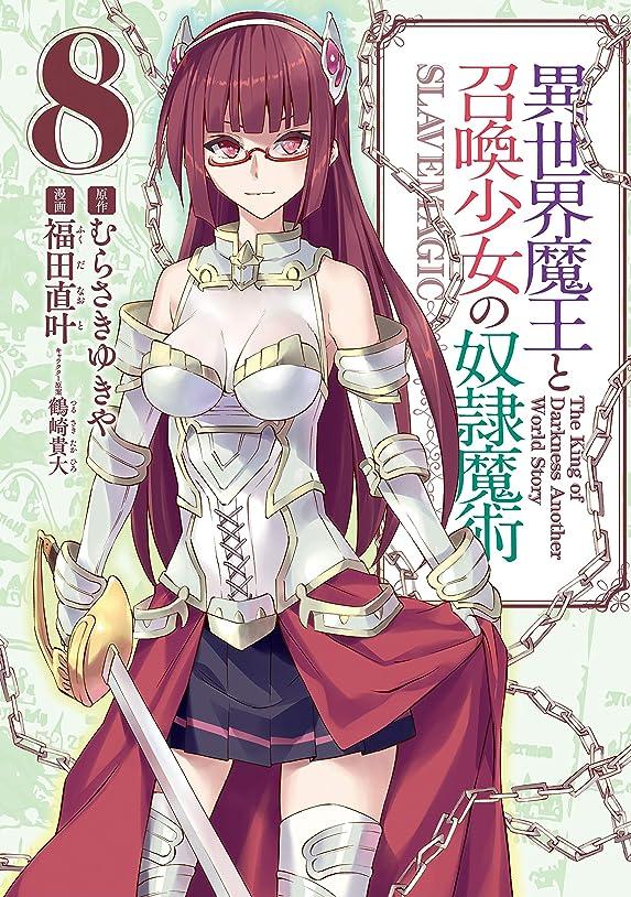 遠洋の冗長月曜異世界魔王と召喚少女の奴隷魔術(8) (シリウスコミックス)