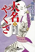 表紙: 大名やくざ5 徳川吉宗を張り倒す (幻冬舎時代小説文庫) | 風野真知雄