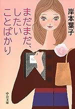 表紙: まだまだ、したいことばかり (中公文庫) | 岸本葉子