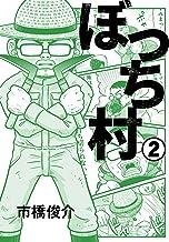 表紙: ぼっち村2 (SPA!コミックス) | 市橋 俊介