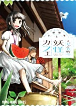 表紙: えびがわ町の妖怪カフェ 2 (ヤングアニマルコミックス) | 上田信舟