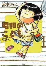表紙: 昭和のこども~こんな親でも子は育つ!~ (1) (ぶんか社コミックス) | 流水りんこ