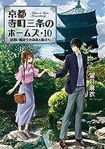 表紙: 京都寺町三条のホームズ : 10 見習い鑑定士の決意と旅立ち (双葉文庫) | 望月麻衣