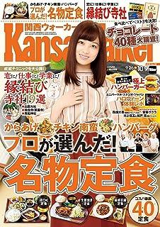 KansaiWalker関西ウォーカー 2018 No.20 [雑誌]